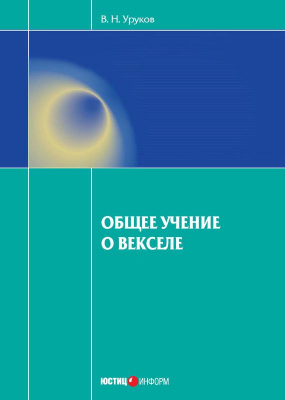 Владислав Уруков Общее учение о векселе сефер мишне берура часть ii истолкованное учение