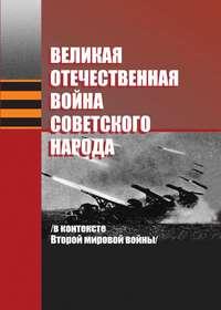 Коваленя, А. А.  - Великая Отечественная война советского народа (в контексте Второй мировой войны)
