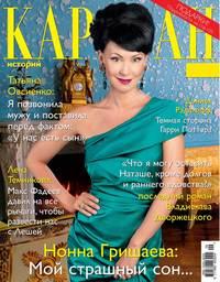 Отсутствует - Журнал «Караван историй» №09, сентябрь 2014