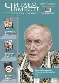 - Читаем вместе. Навигатор в мире книг &#847008-09 (97-98) 2014