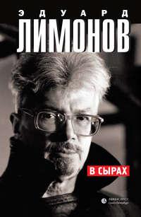 Лимонов, Эдуард  - В Сырах