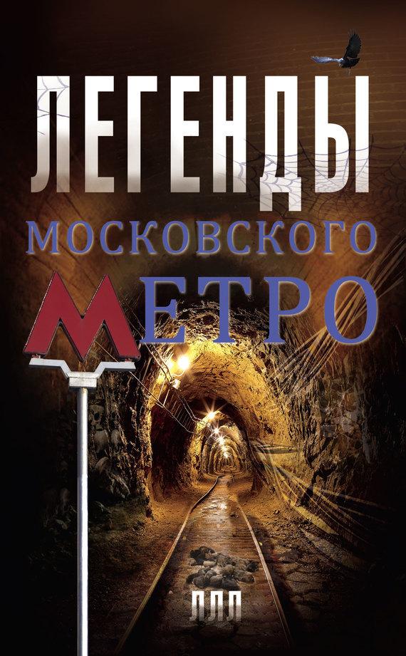 Матвей Гречко Легенды московского метро