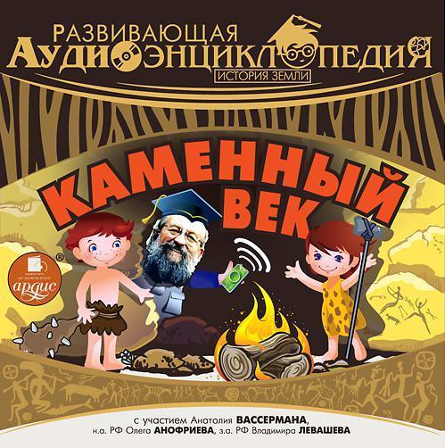 Александр Лукин История Земли: Каменный век