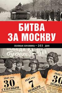 Сульдин, А. В.  - Битва за Москву. Полная хроника – 203 дня