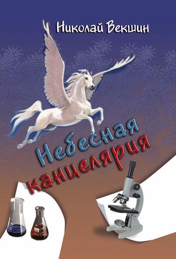 Николай Векшин Небесная канцелярия (сборник) канцелярия