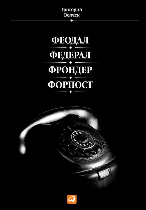 Григорий Волчек Феодал. Федерал. Фрондер. Форпост