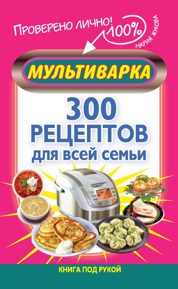 Мария Жукова Мультиварка. 300 рецептов для всей семьи мария жукова гладкова остров острых ощущений