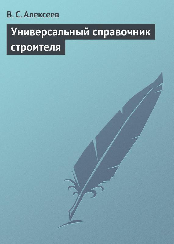 В. С. Алексеев бесплатно