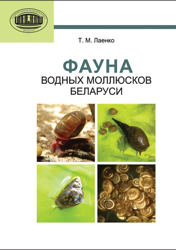 Скачать Т. М. Лаенко бесплатно Фауна водных моллюсков Беларуси