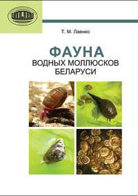 Лаенко, Т. М.  - Фауна водных моллюсков Беларуси