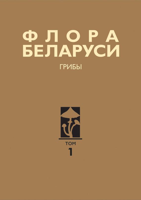 Обложка книги Грибы, автор Гапиенко, О. С.