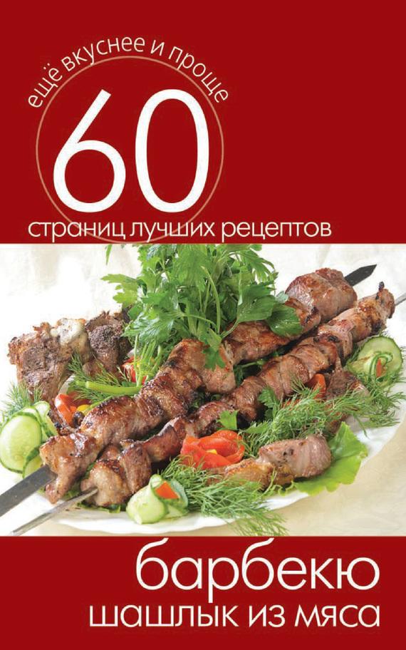 Отсутствует Барбекю. Шашлык из мяса барбекю с казаном из кирпича чертежи и фотографии