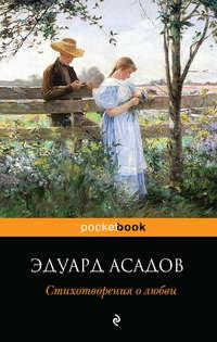 Асадов, Эдуард  - Стихотворения о любви