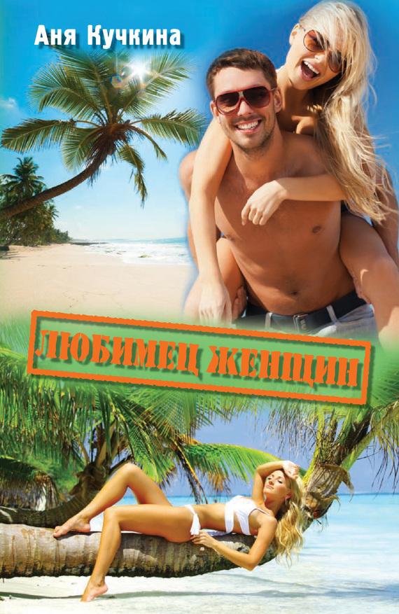 Обложка книги Любимец женщин, автор Кучкина, Аня