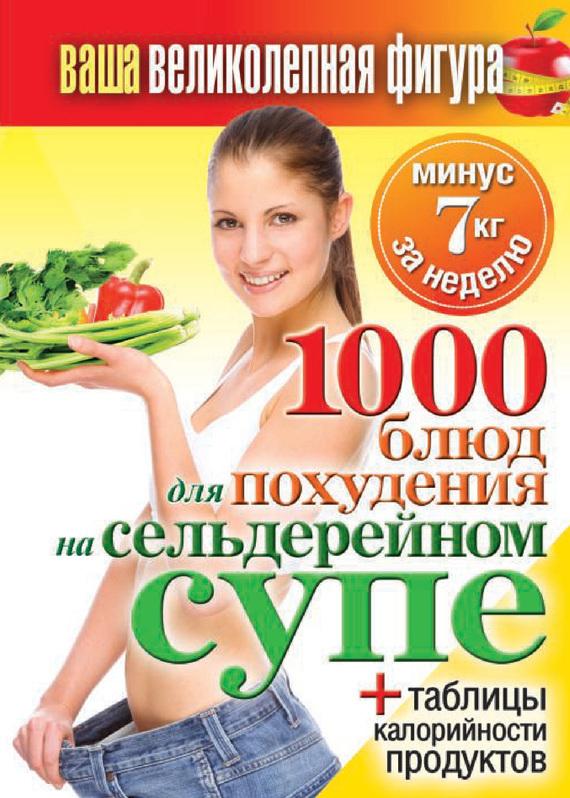 Сергей Кашин - 1000 рецептов для похудения на сельдерейном супе