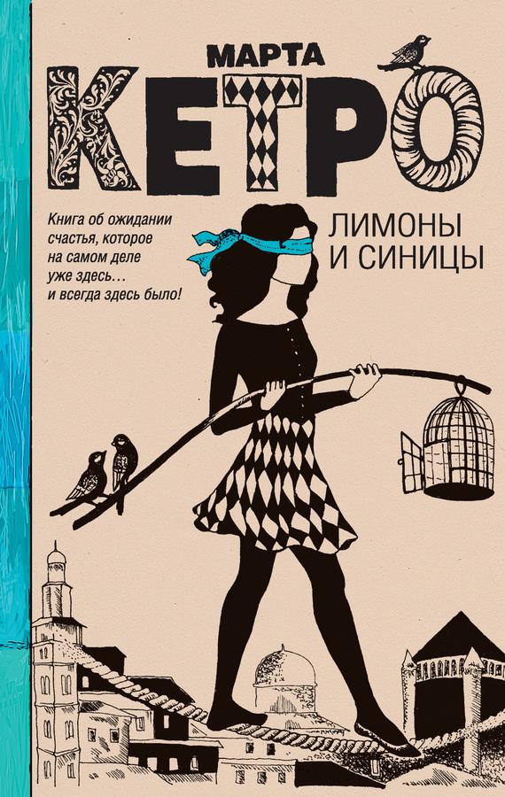 Книга притягивает взоры 10/96/12/10961267.bin.dir/10961267.cover.jpg обложка