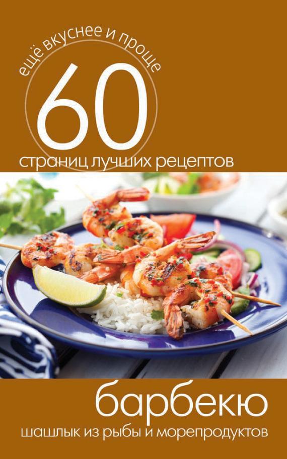 Отсутствует Барбекю. Шашлык из рыбы и морепродуктов готовим просто и вкусно лучшие рецепты 20 брошюр