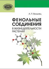 Волынец, А. П.  - Фенольные соединения в жизнедеятельности растений