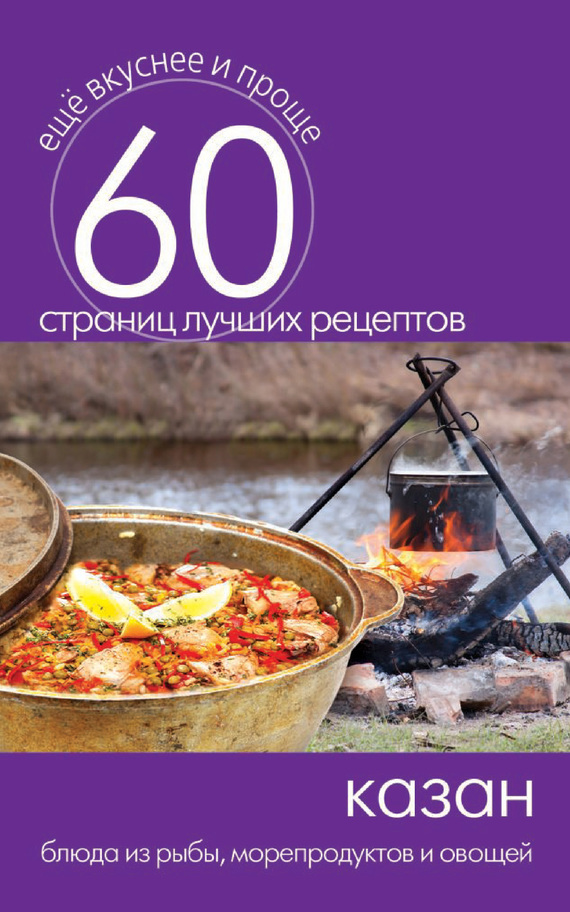 Отсутствует Казан. Блюда из рыбы, морепродуктов и овощей