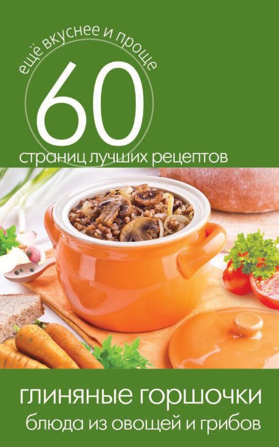 Отсутствует Глиняные горшочки. Блюда из овощей и грибов книги эксмо блюда в горшочках