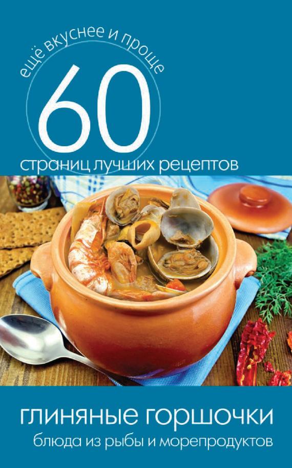 Отсутствует Глиняные горшочки. Блюда из рыбы и морепродуктов книги эксмо блюда в горшочках