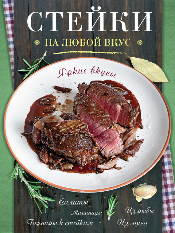 Отсутствует Стейки синельникова а 213 рецептов вкусных блюд для аллергиков