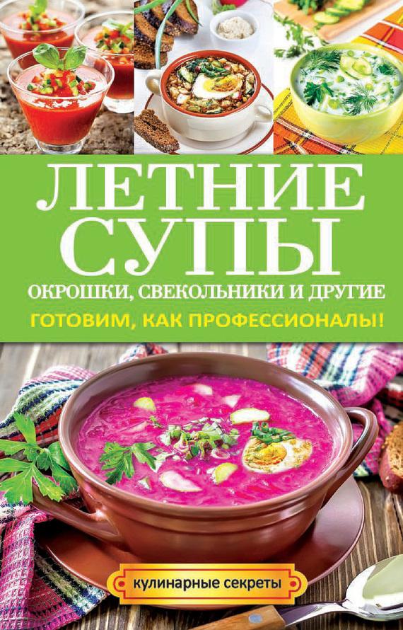 Ольга Владимировна Сладкова бесплатно