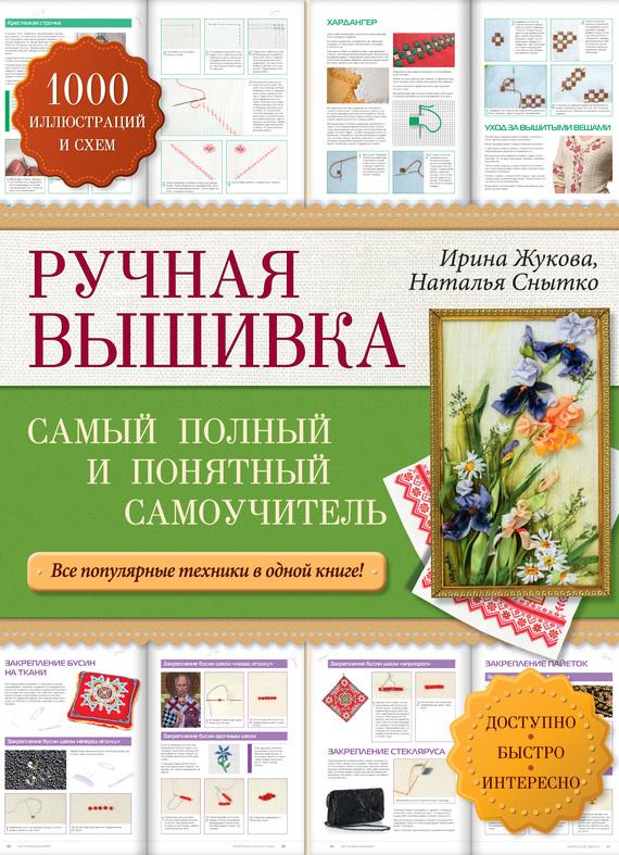 Ирина Жукова Ручная вышивка. Cамый полный и понятный самоучитель вышивка лентами самый полный и понятный самоучитель