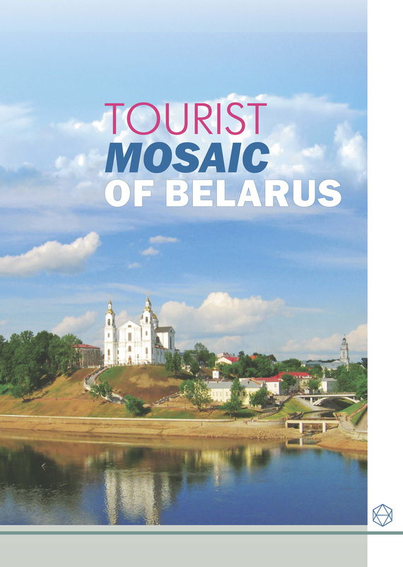 цена на А. И. Локотко Tourist Mosaic of Belarus