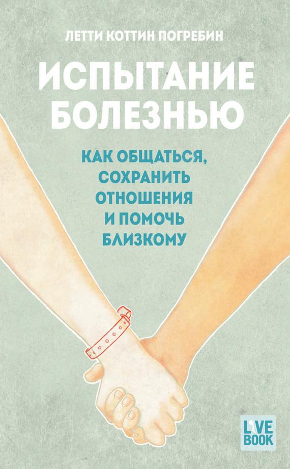 яркий рассказ в книге Летти Коттин Погребин