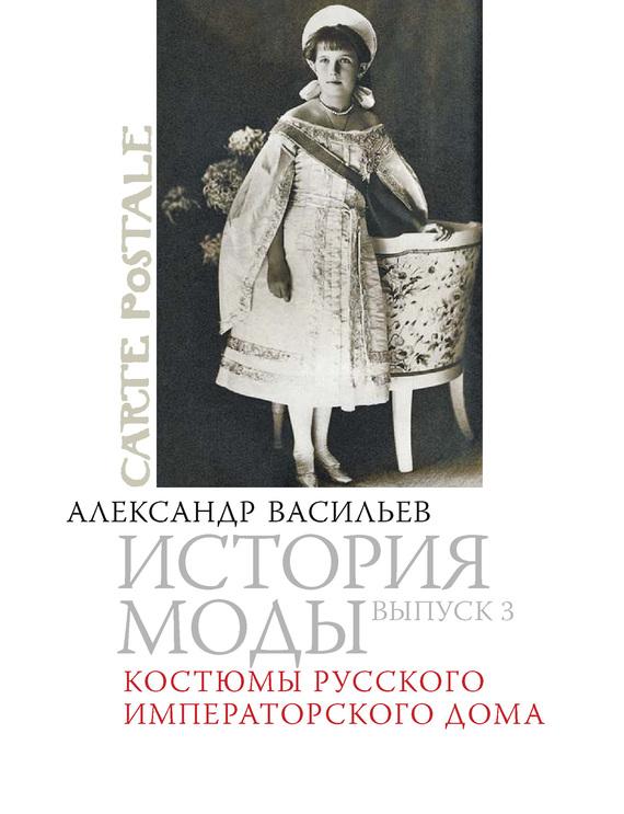 Александр Васильев Костюмы русского императорского дома дом романовых