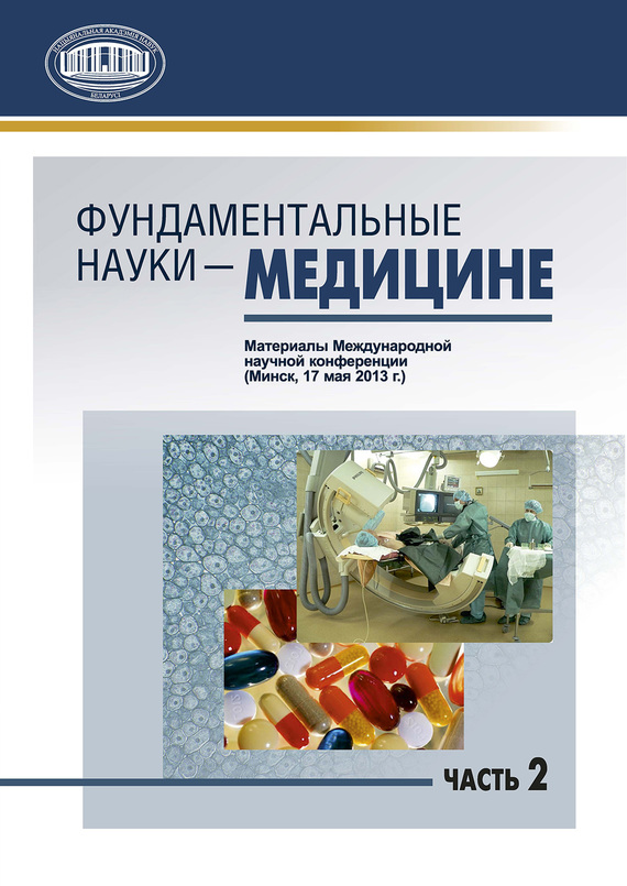Сборник статей. Фундаментальные науки – медицине. В 2 ч. Часть 2