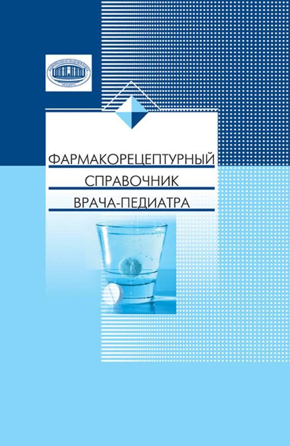 А. В. Сукало Фармакорецептурный справочник врача-педиатра