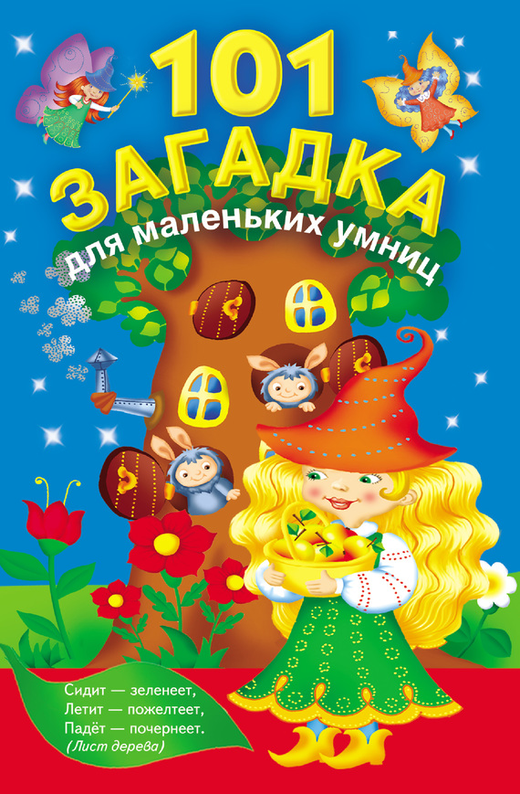 обложка книги static/bookimages/10/96/20/10962011.bin.dir/10962011.cover.jpg