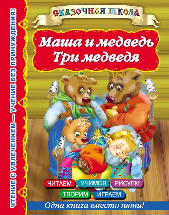 Отсутствует Маша и медведь. Три медведя 50 любимых маленьких сказок