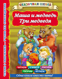 - Маша и медведь. Три медведя