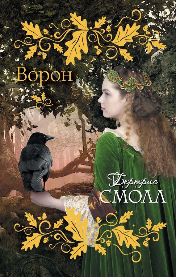 бесплатно книгу Бертрис Смолл скачать с сайта