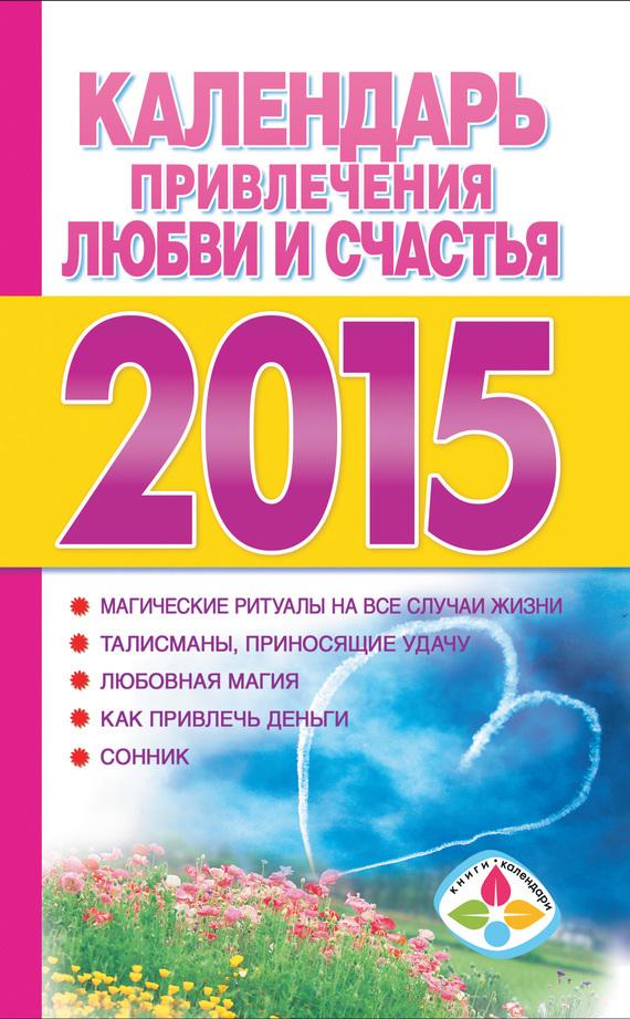 Отсутствует Календарь привлечения любви и счастья на 2015 год обереги на любовь