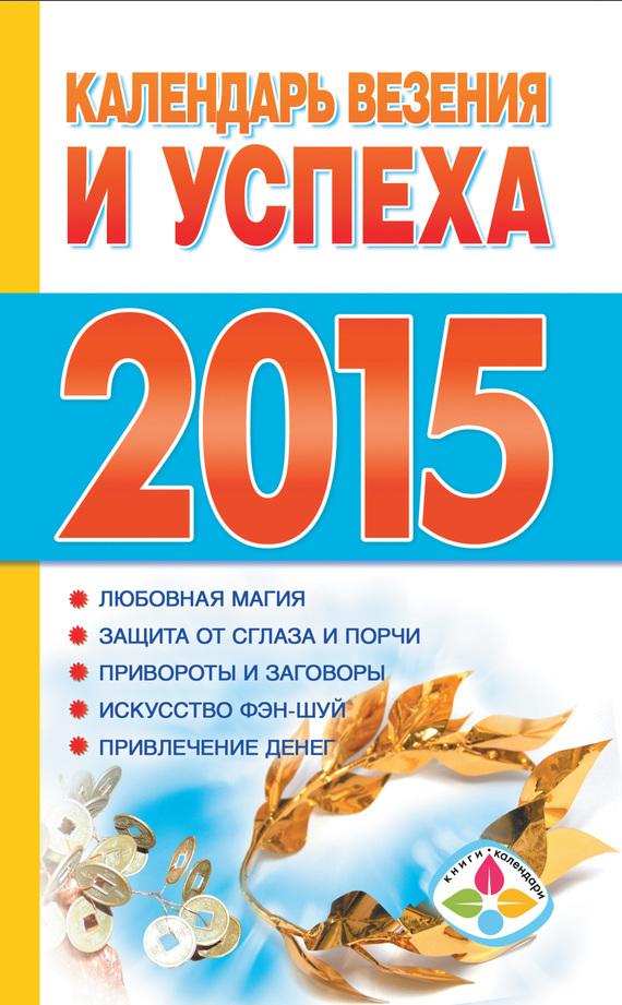 Отсутствует Календарь везения и успеха на 2015 год славянские обереги амулеты москва