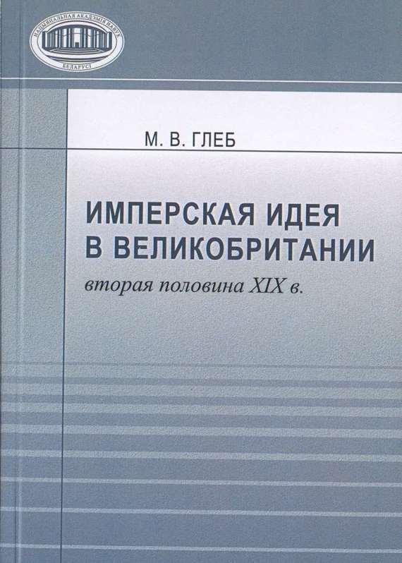 М. В. Глеб бесплатно