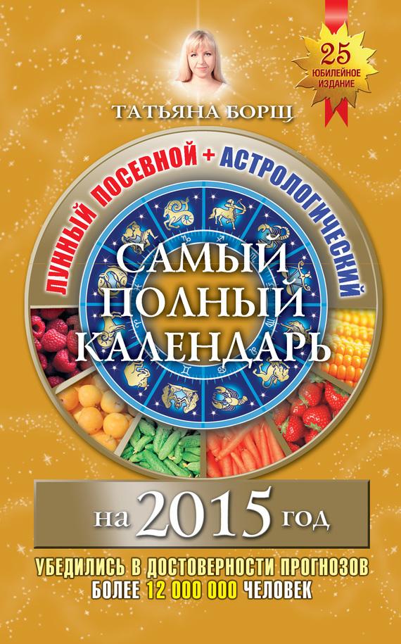 Самый полный календарь на 2015 год. Лунный посевной + астрологический