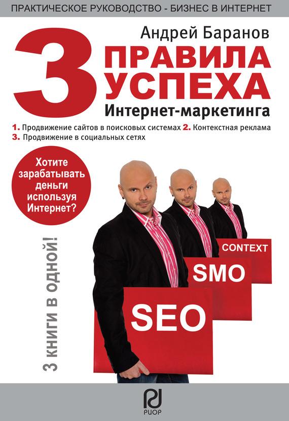 Андрей Баранов Три правила успеха интернет-маркетинга андрей баранов интернет психология
