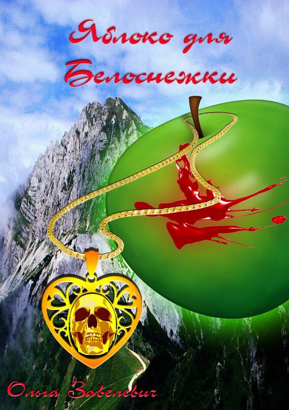 занимательное описание в книге Ольга Завелевич