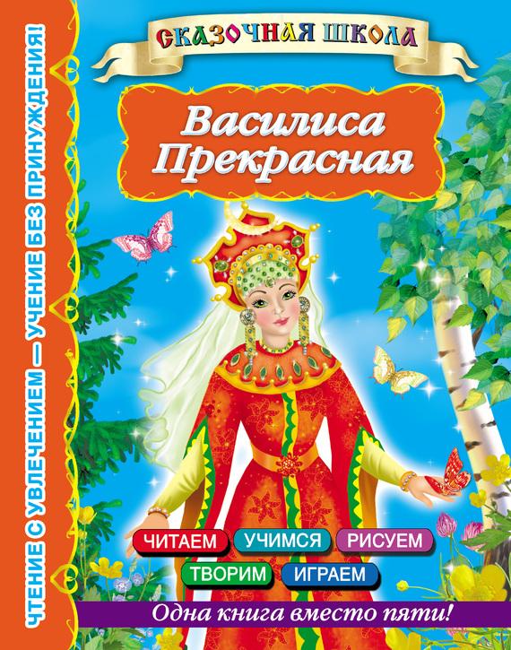 Отсутствует Василиса Прекрасная 50 любимых маленьких сказок