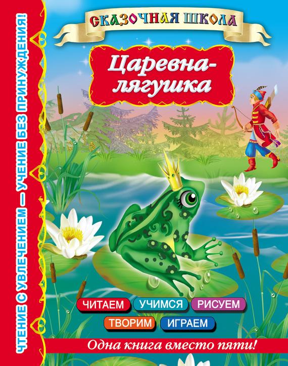 Отсутствует Царевна-лягушка 50 любимых маленьких сказок