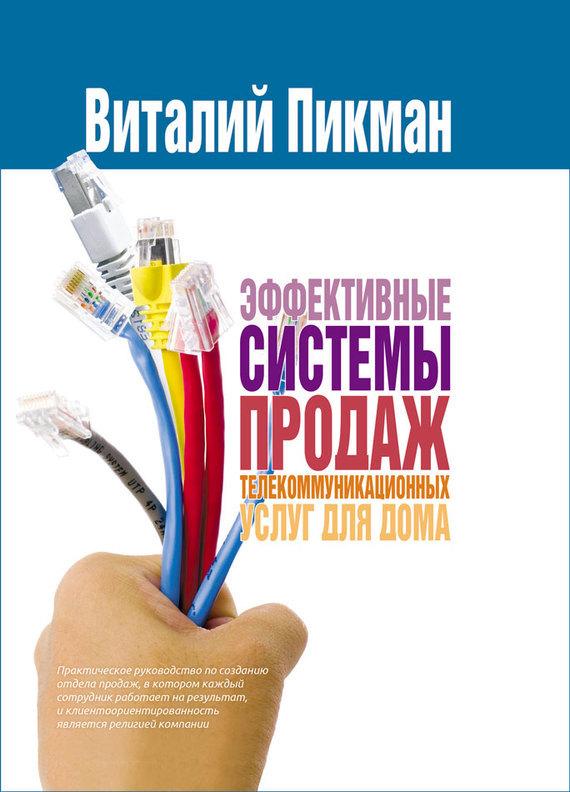 Виталий Пикман Эффективные системы продаж телекоммуникационных услуг для дома ISBN: 978-5-9614-3143-8