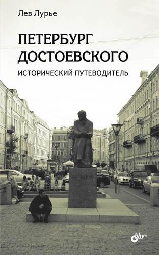 Лев Лурье Петербург Достоевского. Исторический путеводитель стоимость