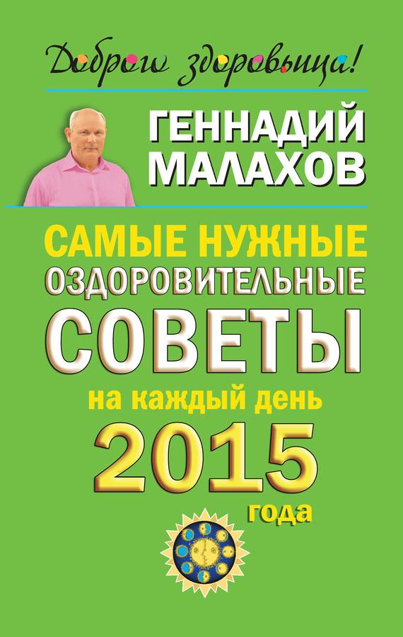 семенова а оздоровительные советы на каждый день 2014 года Геннадий Малахов Самые нужные оздоровительные советы на каждый день 2015 года