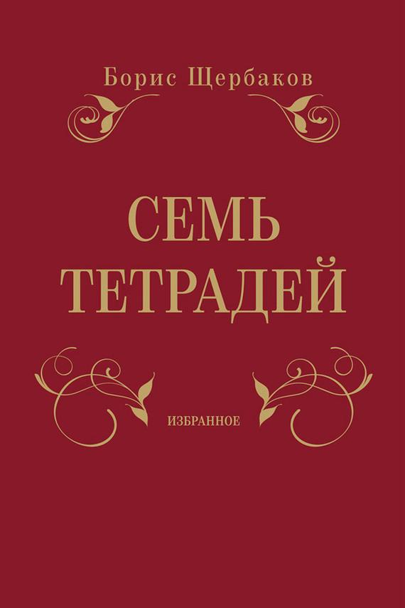 Борис Щербаков Семь тетрадей. Избранное (сборник) кто мы жили были славяне