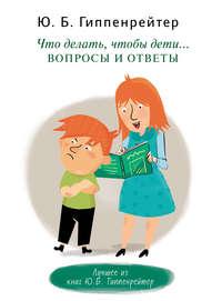 - Что делать, чтобы дети… Вопросы и ответы